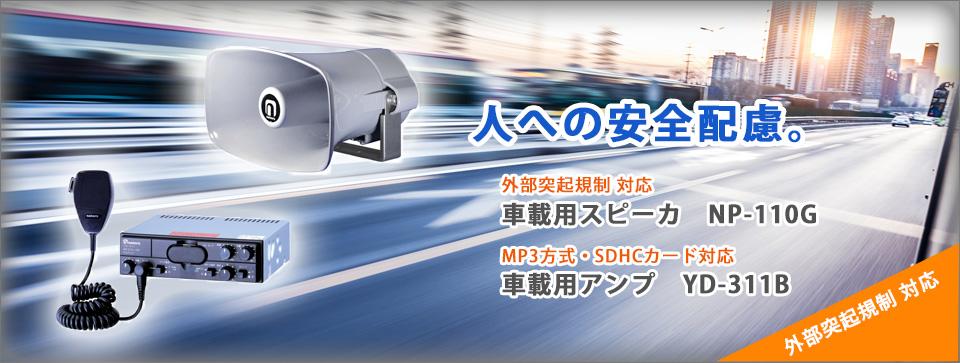 人への安全配慮。 外部突起規制対応 車載用スピーカーNP-110G 車載用アンプ YD-311