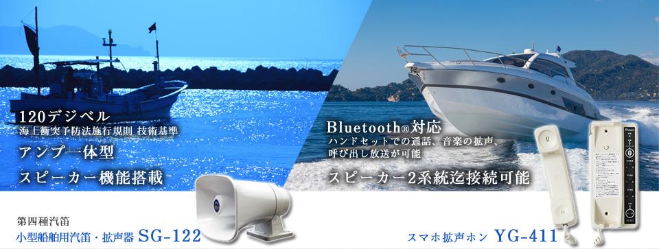 120デジベル、アンプ一体型、スピーカー機能搭載 第四種汽笛 SG-122  110デジベル以上、アンプ一体型 第五種汽笛 SG-112